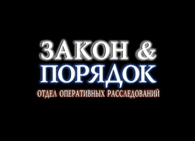 Opening title card from Law and Order SVU in Russia, aka Law and Order: Division of Field Investigation